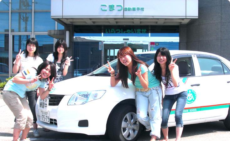 こまつ自動車学校の安心、格安、丁寧な予約は運転免許受付センター