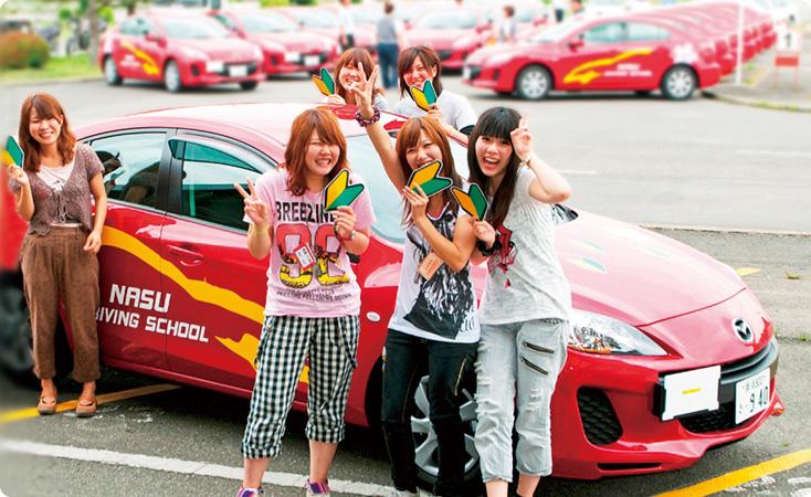 那須自動車学校の安心、格安、丁寧な予約は運転免許受付センター