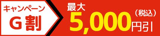 キャンペーンG割最大5,000円引