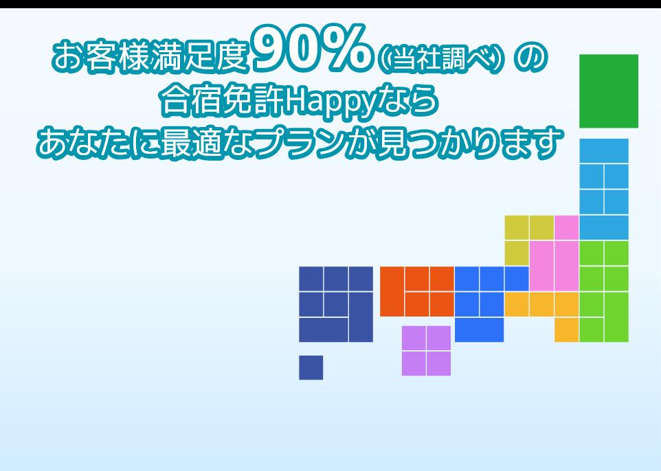 お客様満足度90%(当社調べ)の合宿免許Happyなら あなたに最適なプランがみつかります