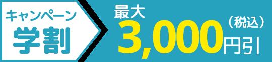 キャンペーン学割最大3,000円引